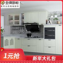 36 inch kitchen cabinets outdoor bbq 金牌厨柜 goldenhome 新款 2019年新款 京东 金牌厨柜定制橱柜整体橱柜厨房厨柜装修定制整体厨房组装苏黎世