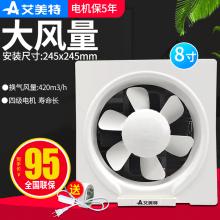 broan kitchen exhaust fan aid toaster 洗手间排气扇 品牌 洗手间排气扇牌子 图片大全 京东 艾美特洗手间排气扇壁式浴室换气扇厕所排风扇厨房抽风机卫生间窗
