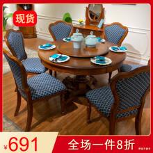 kitchen dining chairs ikea appliances 厨房餐椅 型号 厨房餐椅型号 规格 京东 格澜帝尔 growdear 格澜帝尔餐桌美式实木圆餐桌