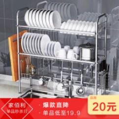 Kitchen Shelf Mobile Home Remodel 厨房架子置物架 价格 厨房架子置物架报价行情 多少钱 京东 家佰利 Jiabaili 碗架沥水架304不锈钢厨房水槽沥水架