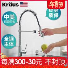 kraus kitchen faucet diy counters 美国水龙头 价格 美国水龙头报价行情 多少钱 京东 美国克劳思克劳斯厨房水槽洗菜盆冷热水龙头