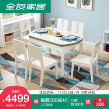 round glass kitchen table reface cabinets diy 厨房玻璃台面设备 型号 厨房玻璃台面设备型号 规格 京东 全友餐桌现代简约可伸缩变化圆形餐桌椅组合大小户型