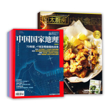 kitchen magazine sage green cabinets 贝太厨房杂志 型号 贝太厨房杂志型号 规格 京东 中国国家地理 9折 加贝太厨房组合杂志铺杂志订阅