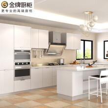 kitchen cabinet price 3 basin sink 金牌厨柜 goidenhome 橱柜 价格 橱柜报价 牌厨柜整体橱柜定制枫之木