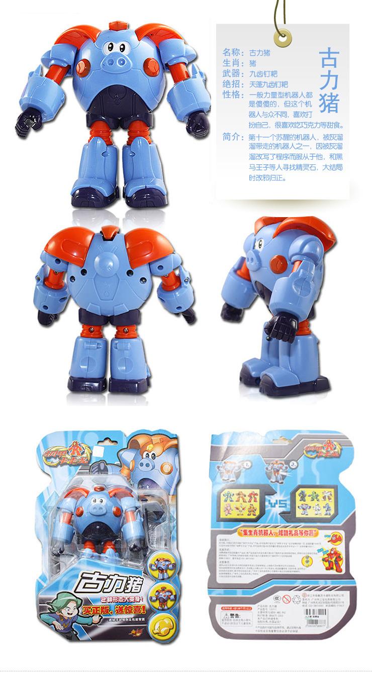 中南卡通 動漫變形機器人 鋼甲卡卡龍吸塑裝(古力豬)價格(怎么樣)_易購卡通周邊比價頻道