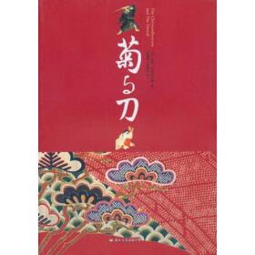 《菊與刀 》在線閱讀 -文化思想 -京東讀書