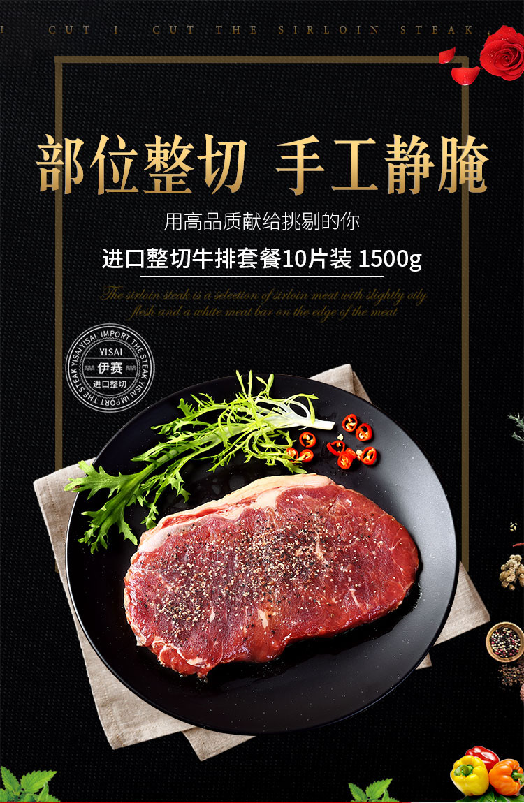 伊賽 進口整切調理 菲力西冷沙朗牛排套餐 1.5kg/套(10片) 贈刀叉醬包-商品詳情-光明服務菜管家