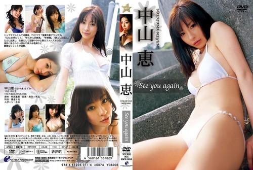 ENFD-5058 Megumi Nakayama 中山恵 – See you again