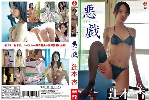SBVD-0190 An Tsujimoto 辻本杏 – 悪戯-イタズラ-
