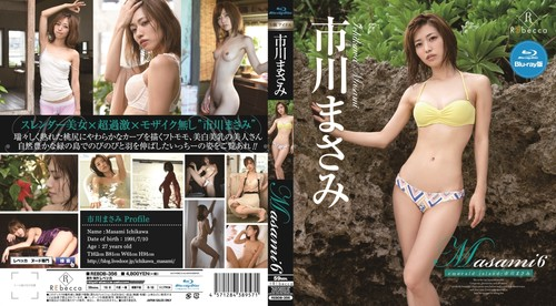 REBDB-356 Masami Ichikawa 市川まさみ – Masami6 emerald island・市川まさみ Blu-Ray