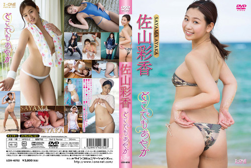 LCDV-40752 Ayaka Sayama 佐山彩香 – どこでもあやか