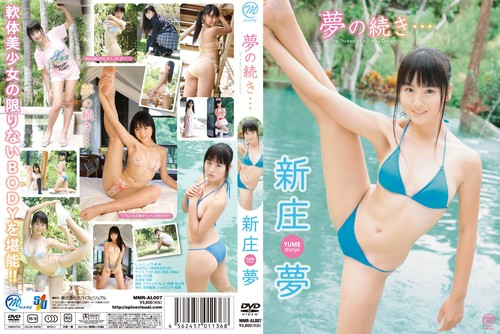 MMR-AL007 Yume Shinjo 新庄夢 – 夢の続き・・・