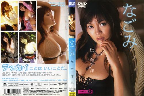 CRBP-1006 Yoko Matsugane 松金洋子 – なごみ