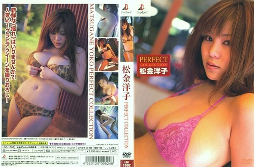 LDG-1002 Yoko Matsugane 松金洋子 – Perfect Collection