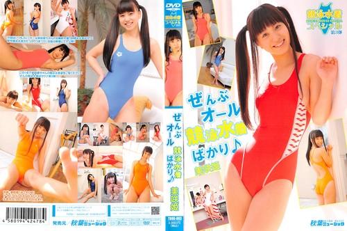 TBOG-003 Hime Misaki 美咲姫 – ぜんぶオール競泳水着ばかり♪