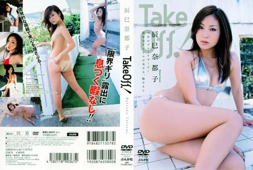 BKDV-00267 Natsuko Tatsumi 辰巳奈都子 – Take Off!