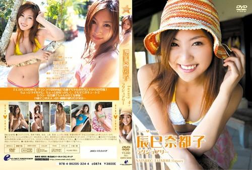 ENFD-5059 Natsuko Tatsumi 辰巳奈都子 – ラグジュアリー Luxury
