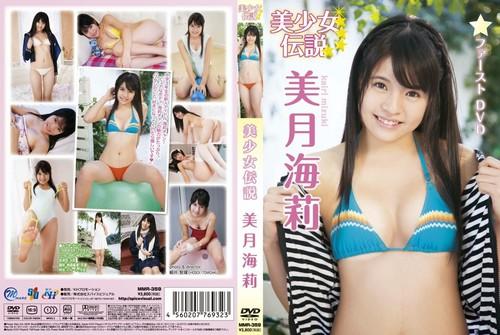MMR-359 Kairi Mizuki 美月海莉 – 美少女伝説