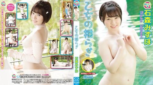 MK-017B Mizuho Ishimori 石森みずほ – 乙女の揺らぎ 石森みずほ Blu-ray