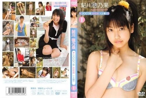 SEIJUN-01 Honoka Ayukawa 鮎川穂乃果 – 2007年 春夏編(上巻)