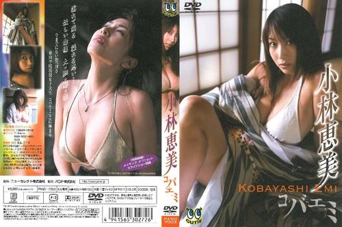 PAND-7003 Emi Kobayashi 小林恵美 – コ・バ・エ・ミ