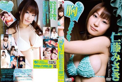 LPFD-213 Misaki Nito 仁藤みさき – こんな胸はいかがですか?