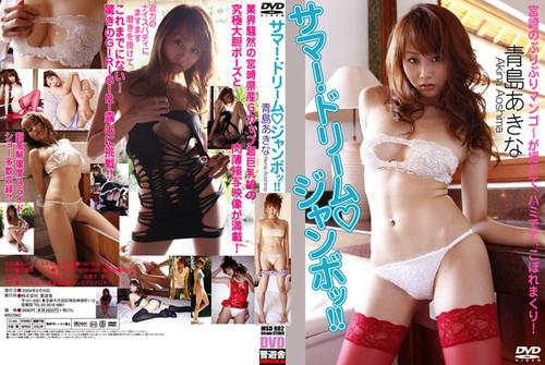 MSD-982 Akina Aoshima 青島あきな – サマー·ドリーム ジャンボッ!!