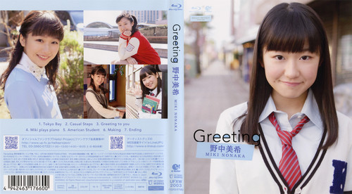 UFXW-2003 Miki Nonaka 野中美希 – Greeting〜野中美希〜 Blu-ra