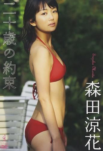 WBDV-0084 Morita Suzuka 森田涼花 – 二十歳の約束