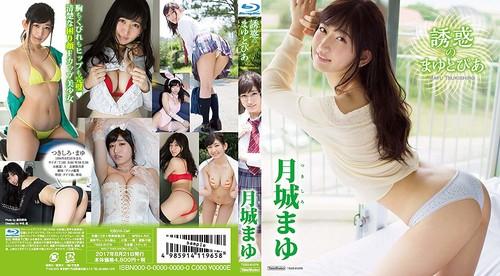 TSBS-81076 Mayu Tsukishiro 月城まゆ – 誘惑のまゆとぴあ Blu-ray