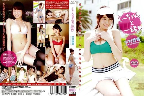 SYD-2950 Shizuka Nakamura 中村静香 – しーちゃんと一緒