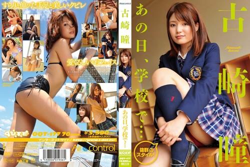 OQT-177 Hitomi Furusaki 古崎瞳 – あの日、学校で…