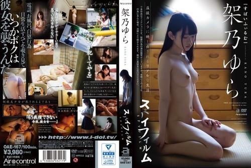OAE-167 Yura Kano 架乃ゆら – スパイフィルム