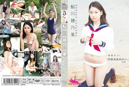 ORGA-003 Honoka Ayukawa 鮎川穂乃果 – 学校なう!沖縄修学旅行!