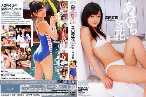 MMA-059 Suzuka Morita 森田涼花 – あまくち涼花