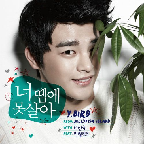 [Single] Seo In Guk - Y.BIRD from Jellyfish Island With Seo In Guk