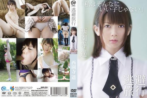 MMR-293 Haruka Saionji 西園寺遥 - 逃避旅行 「私はそんなにいい子じゃない」
