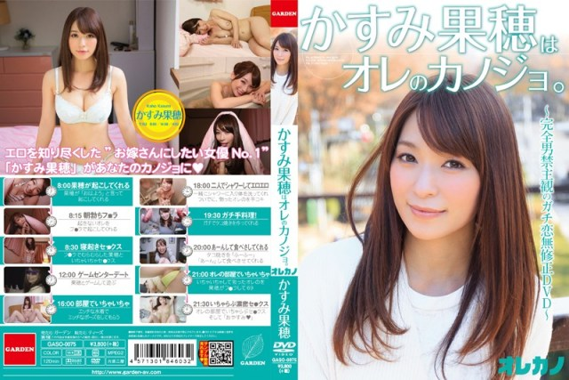GASO-0075 Kasumi Kaho かすみ果穂 Is My Girlfriend.