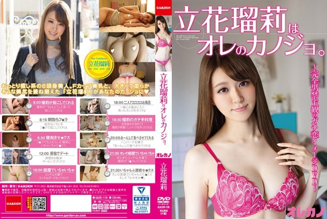 GAOR-116 Tachibana Ruri 立花瑠莉 Is My Girlfriend
