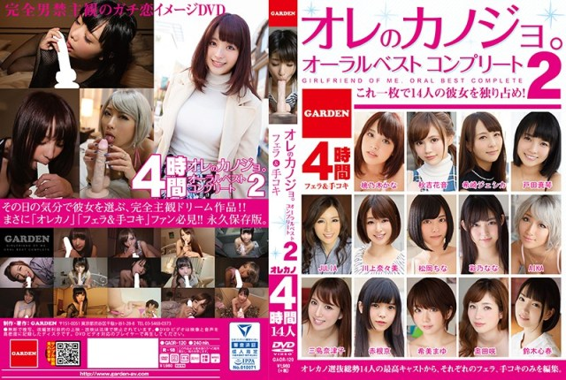 GAOR-120 My Girlfriend's Oral オレのカノジョ オーラル Best Complete 2