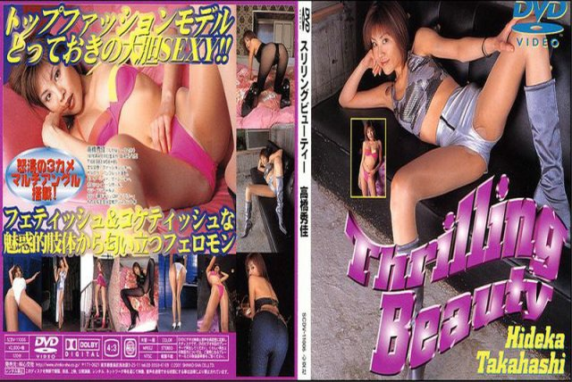 SCDV-11006 Hideka Takahashi (高橋秀佳) – Thrilling Beauty