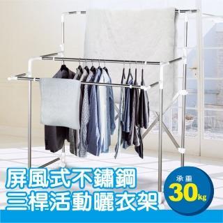 小北百貨曬衣架 的價格比價讓你撿便宜 - 愛比價
