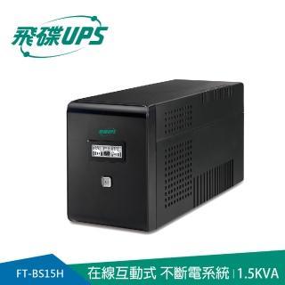 飛碟 在線互動式UPS 1.5KVA 的價格 - EZprice比價網