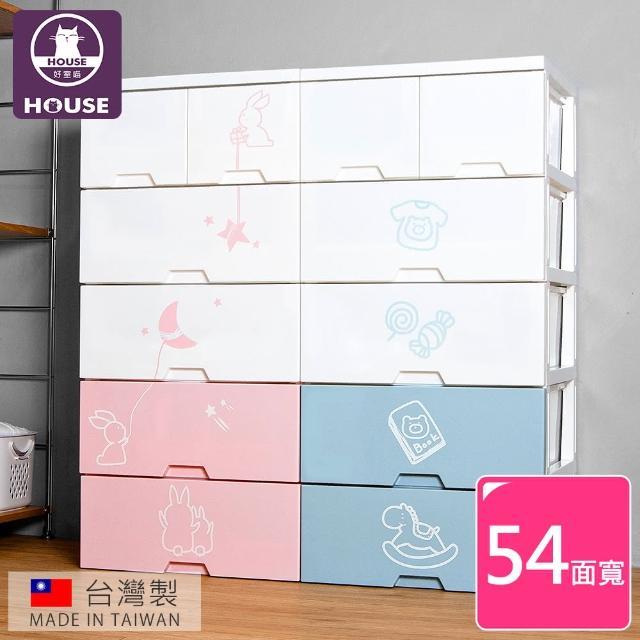 【HOUSE 好室喵】54大面寬-寶寶玩具衣物抽屜式收納櫃五層(2小抽+4大抽-台灣製造)