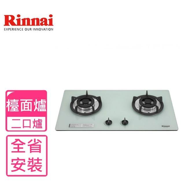 【林內】全省安裝 雙口玻璃防漏檯面爐白色鋼鐵爐架瓦斯爐(RB-202GH-W)