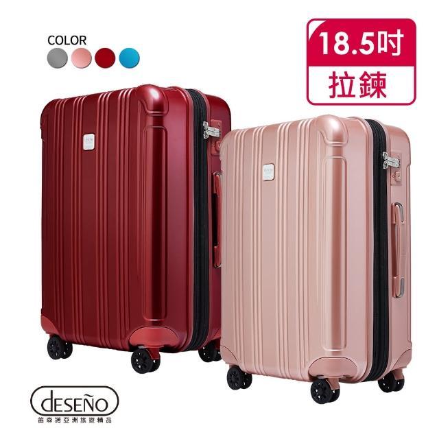 【Deseno】酷比旅箱III 18.5吋超輕量防爆拉鍊行李箱(多色任選)