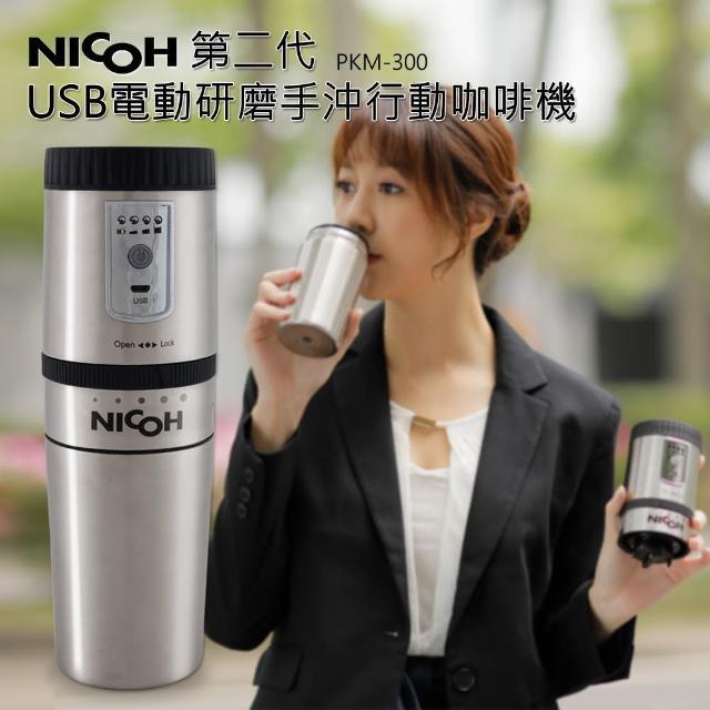 【日本NICOH】USB電動 研磨手沖行動咖啡機(PKM-300)