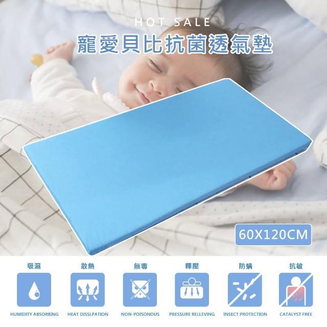 【莫菲思】戀香 台灣製抗菌可拆洗透氣嬰兒床墊(60X120cm)