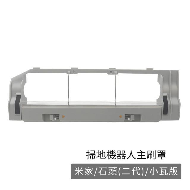 【小米】米家/小瓦 掃地機器人-專用主刷罩(副廠)