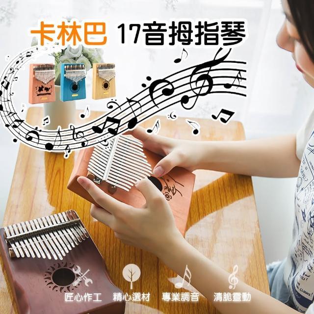 【酷奇 QHL】17音卡林巴拇指琴